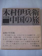 CHINA VOYAGE CHUUGOKU NO TABI IHEI KIMURA WITH OBI