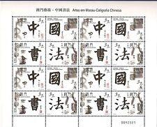 MACAO-CHINA-2000-MACAU ARTS-CHINESE CALLIGRAPHY- MINI SHEET - 16 STAMPS