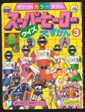 1980s POWER RANGERS SENTAI BIOMAN SHAIDER JAPAN BOOK POPY CHOGOKIN MEGA RARE!!!