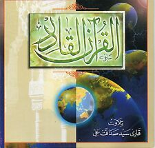 COMPLETE QURAN ON 23 AUDIO CD'S RECITATION BY QARI SYED SADAQAT ALI