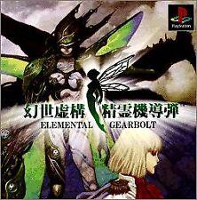 Elemental Gearbolt [Japan Import]