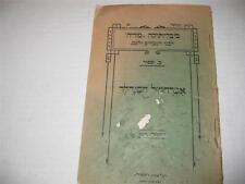 1925 Tel Aviv ISRAELI HEBREW CHILDRENS BOOK Avrahamel Hasandlar by Shafir