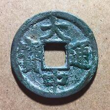 """China-Ming Dynasty Da Zhong Tong Bao """"Jing Shi"""" in Reverse明大中通寶背京十(45mm in Sise)"""