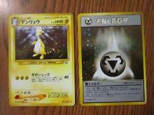 LOT OF 2 JAPANESE HOLO POKEMON CARD NEO GENESIS AMPHAROS 181 METAL LP NP EX NM