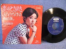 Tomoko Ogawa, Koi No Tokimeki / Futari Dake No Ame No Yoru, Toshiba TP 1652 1968