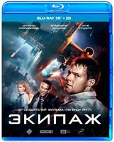 Flight Crew/ Экипаж/ Ekipazh (Blu-ray 3D/2D, 2016) Russian *NEW & SEALED*