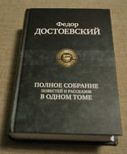 Russian DOSTOEVSKY Complete collection of stories and short stories ДОСТОЕВСКИЙ