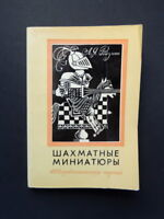 Chess Book USSR Russian Soviet Vintage 400 Batches of Miniatures A.Roizman 1978