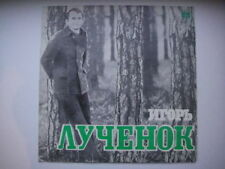 Pesniary pesnyary luchenok PROG FOLK Bielorussia LP