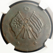1926, China (Republic), Kansu Province. Scarce Copper 100 Cash Coin. NGC VF-30!