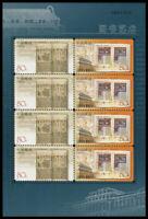 China 2003 -19 Mini S/S Joint Art Book Joint Hungary  Art stamp 圖書藝術