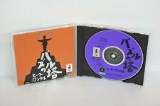 PUZZLE NO TOU Peter Frankel Ref/ccc 3DO Real Panasonic Japan Game 3d