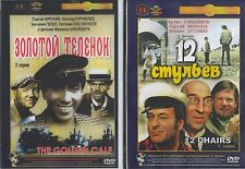 2DVD NTSC  THE GOLDEN CALF +  TWELVE CHAIRS  RUSSIAN COMEDY .ENGLISH SUBTITLES