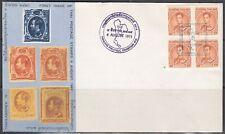 Thailand Scott 589 FDC - THAILANDPEX '71