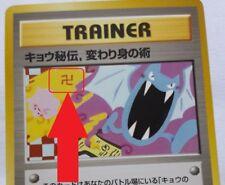 Pokemon Gym-Edition non-Holo Karte/Card [1. Gen]: KOGA'S NINJA TRICK [banned]