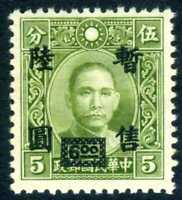 Central China 1943 Japan $6.00/5¢ Chung Hwa SYS OG Scott # 9N22 MNH S725