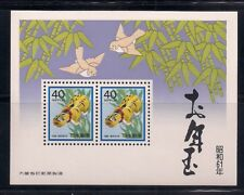 Japan 1985 Sc #1666a New Year s/s MNH (40788)