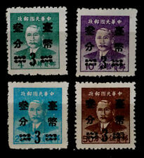 China, Republic: 1952 Stamp Collection Unused Set Scott #1057 - 60 Sound