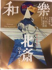 "Japaanese WARAKU  "" Hokusai The Superster "" October 2017 Tamasaburo Bando F/S"
