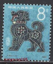 CHINA 1982 T70 Lunar Chinese New Year of Dog Zodiac 狗