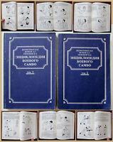 Russian Military book COMBAT SAMBO ENCYCLOPEDIA IN 2 VOL. Hand-to-hand combat