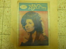SHOSHANA DAMARI ON MAARIV LANOAR MAGAZINE COVER 1975 ISRAEL