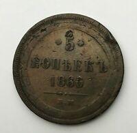 Dated : 1860 - Copper Coin - Russia - 5 Kopeks - Alexander II