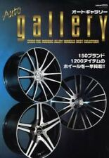 Auto Gellery 2009: 150 Brands & 1200 wheels best selection Catalog book