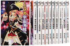 MINISUKA UCHUU KAIZOKU  SASAMOTO YUUICHI 1-12 JAPAN JAPANESE NOVEL BOOK SET F/S