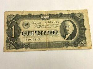 1937 RUSSIA 1 RUBLE, Vladimir Lenin portrait, vintage USSR Banknote