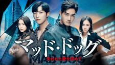 Korean Drama w/Japanese subtitle No English subtitle マッドドック(高画質8枚)