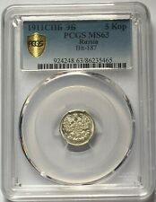 Russia 1911 5 Kopeks Silver Coin PCGS MS63