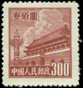 People's Republic of China  Scott #67 Mint No Gum As Issued  PRC