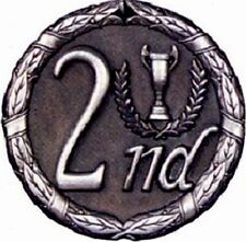 2nd PLACE MEDAL - SET OF 3 - FREE NECK RIBBON AND ENGRAVING