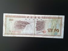 China 10 Fen Foreign Exchange Certificate Banknote 1960