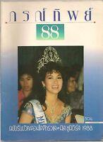 1988 Miss Universe Thailand Pornthip Nakhirankanok Vintage! SP Book MEGA RARE!!!