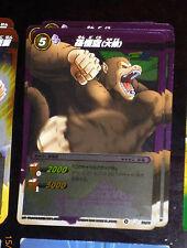 DRAGON BALL Z GT DBZ MIRACLE BATTLE CARDDASS CARD PRISM CARTE R 56/97 RARE NEUF