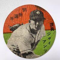 Vintage Japanese Baseball Rare Menko Trading Card  ' BESSHO '