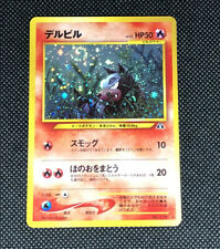 NEAR MINT ! HOUNDOUR - NEO DISCOVERY JAPANESE HOLO POKEMON RARE CARD