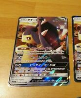 POKEMON JAPANESE RARE HOLO CARD CARTE SM10a 030/054 Mawile GX RR JAPAN MINT