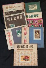 1950 The Philatelist stamps magazine x7 集郵人 創刊号 #1-#5, #9,#10 Hong Kong