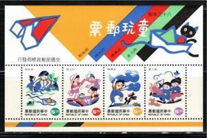 Rep of China Taiwan 1994 #2950a Souvenir Sheet Children at Play XF MNH OG