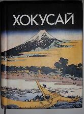 """Nouveau guide de mini 4"""" livre russes Hokusai Deluxe Art Painting Miniature Book"""