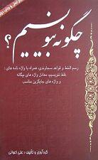 Persian How to Write Book Farsi B2266 چگونه بنویسیم کتاب فارسی ایرانی