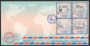 Saudi Arabia THANKS Post Employees in CORONA Pandemic, Post Day FDC 2020 MNH