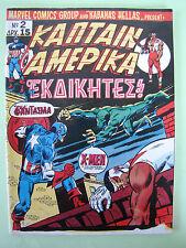 Marvel 1977 Greek Comics Kabanas Captain America Falcon  #2 Stan Lee Jack Kirby