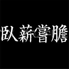 "CHINESE IDIOM  STICKER ""PERSERVERANCE"" "" LONG ENDURANCE""  VINYL DECAL KANJI"