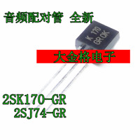 50PCS 2SK170GR 2SK170 K170GR New Best Offer JFET N-CH 6.5mA 3-Pin TO-92 T//R