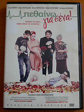 PETHAINO GIA SENA - ΠΕΘΑΙΝΩ ΓΙΑ ΣΕΝΑ DVD GREEK PAL FORMAT REGION 2  Eleni Randou