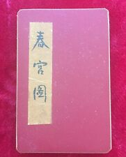 Japanese Erotica Woodblock Shunga Pillow Book - circa 1900